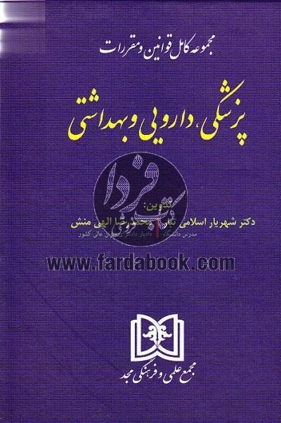 Photo of کتاب: مجموعه کامل قوانین و مقررات پزشکی، دارویی و بهداشتی