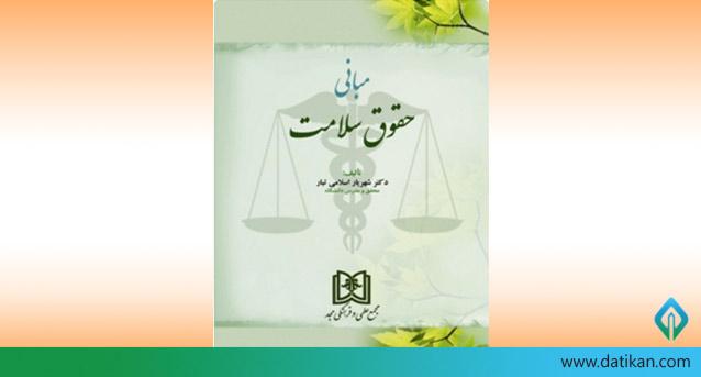 Photo of کتاب مبانی حقوق سلامت