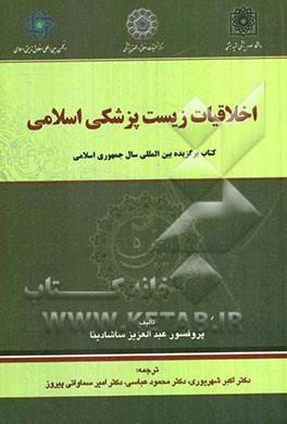 Photo of اخلاقیات زیست پزشکی اسلامی