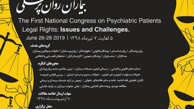 Photo of نخستین کنگره ملی چالش های حقوقی و قضایی بیماران روان پزشکی
