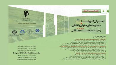 "Photo of کنفرانس بینالمللی ""بحران کرونا و مسئولیتهای حقوقی و اخلاقی"" برگزار میشود+مهلت ارسال مقاله"