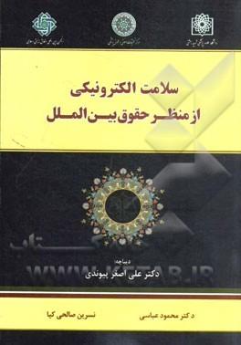 Photo of کتاب: سلامت الکترونیکی از منظر حقوق بین الملل