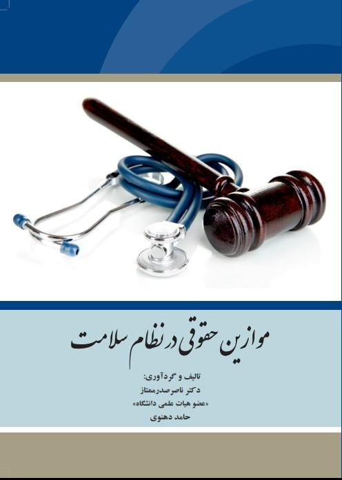 Photo of کتاب:  موازین حقوقی در نظام سلامت