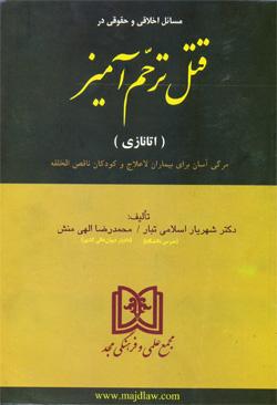 Photo of کتاب: مسائل اخلاقی و حقوقی در قتل ترحمآمیز (اتانازی)