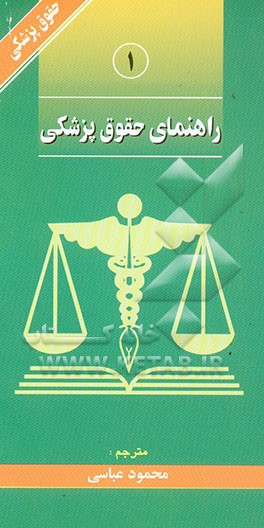 Photo of راهنمای حقوق پزشکی
