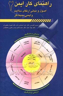 Photo of اصول و مبانی ارتقای سلامت و ایمنی در محیط کار براساس مدل کار سالم