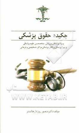 Photo of چکیده حقوق پزشکی ویژه: پزشکان ورزشی، و متخصصین علوم پزشکی و پیراپزشکی و کادر پزشکی مراکز تشخیصی و درمانی