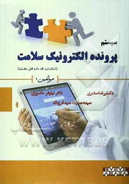 Photo of سیستم پرونده الکترونیک سلامت (استانداردها، داده های سلامت)