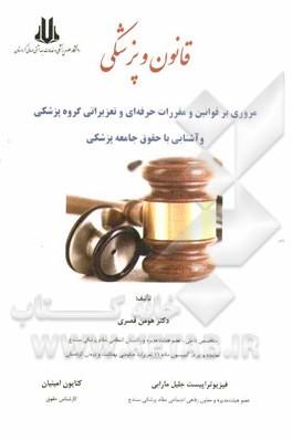 Photo of قانون و پزشکی: مروری بر قوانین و مقررات حرفه ای و تعزیراتی گروه پزشکی و آشنایی با حقوق جامعه پزشکی