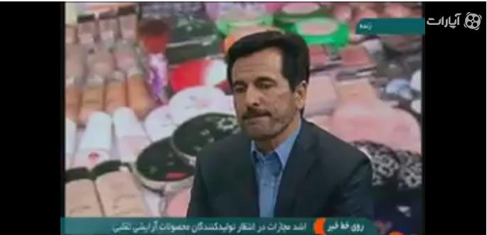 Photo of جعل برندهای تقلبی روی لوازم آرایشی (دکتر اسلامی تبار در گفتگو با شبکه خبر اعلام کرد)