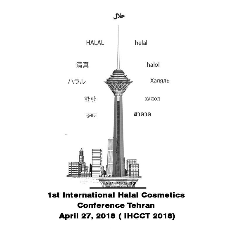 Photo of اولین کنفرانس بین المللی کازمتیک حلال در تهران ۲۰۱۸
