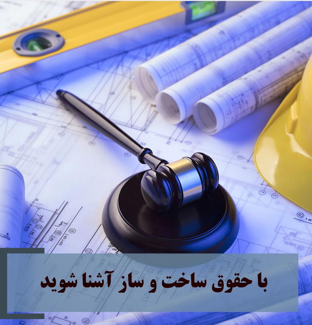 حقوق ساخت و ساز construction law