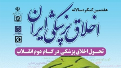 Photo of هفتمین کنگره سالانه اخلاق پزشکی ایران تحول اخلاق پزشکی در گام دوم انقلاب